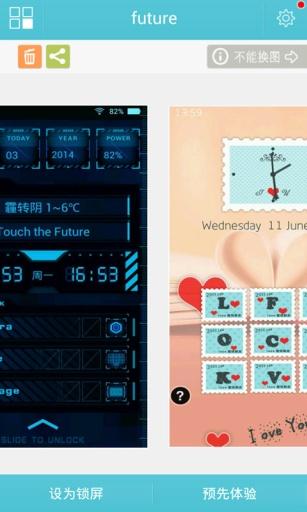 极难解锁主题锁屏 工具 App-愛順發玩APP