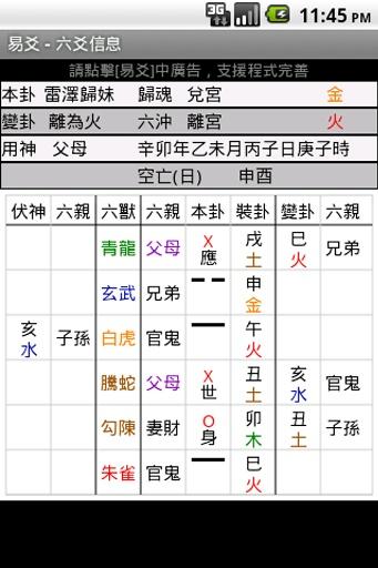 CalcYi 易爻