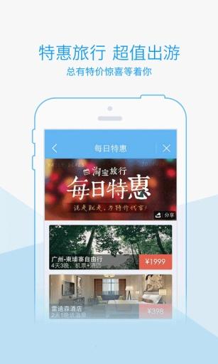 玩生活App|淘宝旅行-机票、酒店、度假、旅游、火车票免費|APP試玩