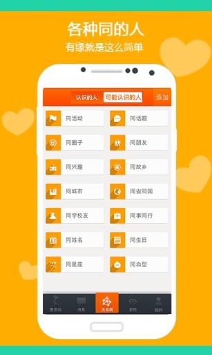 爱活动|玩社交App免費|玩APPs