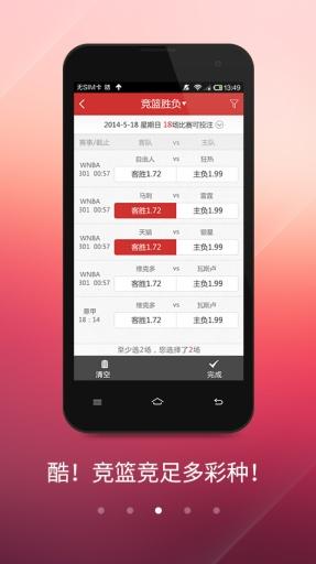 【免費生活App】酷彩票-APP點子