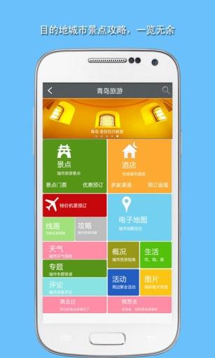 【免費生活App】旅游景点攻略-APP點子