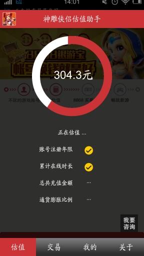 【免費遊戲App】神雕侠侣退游助手-APP點子