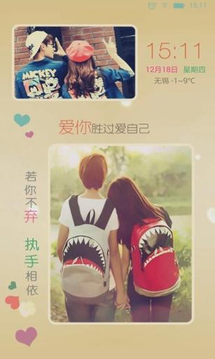浪漫主题非主流壁纸锁屏 個人化 App-愛順發玩APP