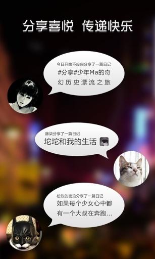 记记日记粉红版 生活 App-愛順發玩APP
