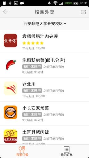 掌上西邮 生活 App-愛順發玩APP