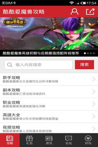 酷酷爱魔兽攻略 生活 App-愛順發玩APP