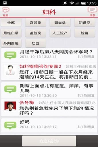 两性私人医生 生活 App-愛順發玩APP