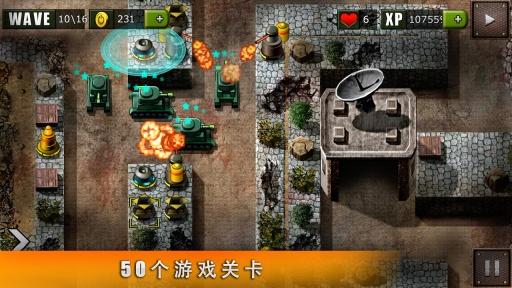 地堡防御:世界战争截图2