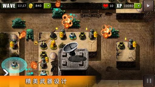 地堡防御:世界战争截图3