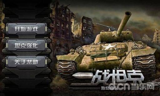 二战坦克:海岛奇兵