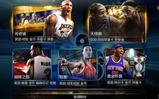 NBA TV - NBA League Pass