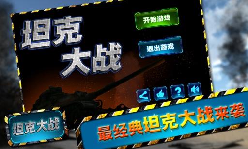 坦克世界大战|不限時間玩角色扮演App-APP試玩 - 傳說中的挨踢部門