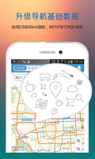iPhone 軟體- 推薦iphone6使用的導航軟體? - 蘋果討論區- Mobile01
