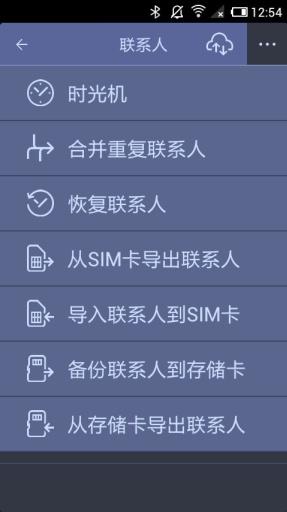 【免費工具App】蜡笔同步-支持平台最多的手机同步工具-APP點子