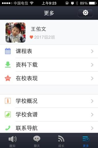 玩免費社交APP|下載天天向上家校互动 app不用錢|硬是要APP