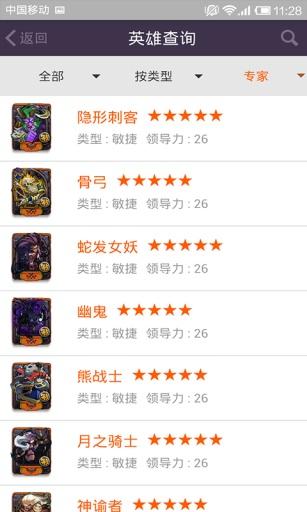 最强攻略 For 全民英雄 遊戲 App-愛順發玩APP