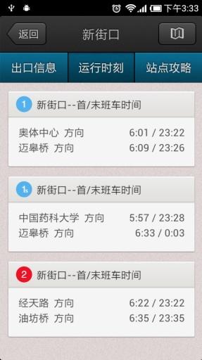 南京地铁 生活 App-癮科技App