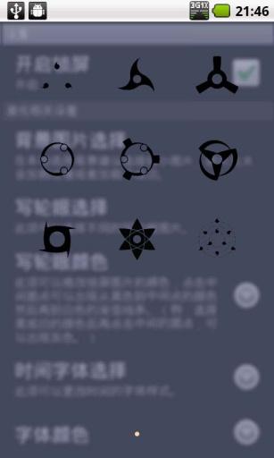 玩工具App 写轮眼超炫锁屏免費 APP試玩