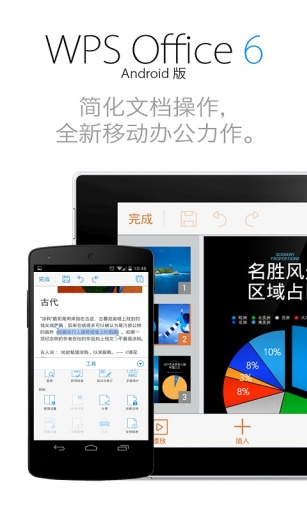 WPS Office - Official Site