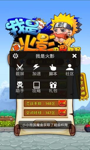 我是火影魔盒 遊戲 App-愛順發玩APP