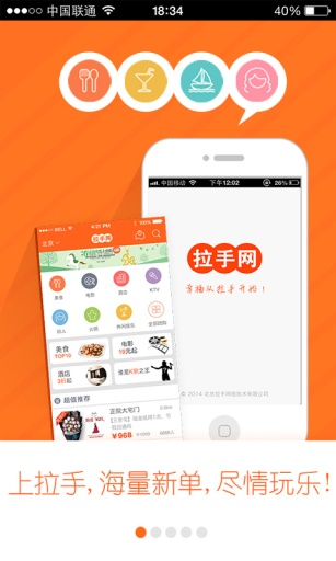 建材团购网 - 癮科技App
