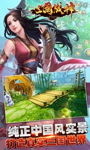 玩免費網游RPGAPP|下載三国战神 app不用錢|硬是要APP