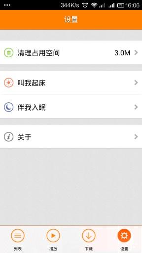 玩書籍App|2014郭德纲免費|APP試玩