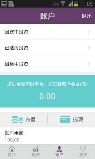 合盘理财 財經 App-愛順發玩APP