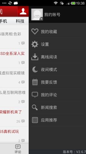 免費下載新聞APP|驱家新闻 app開箱文|APP開箱王