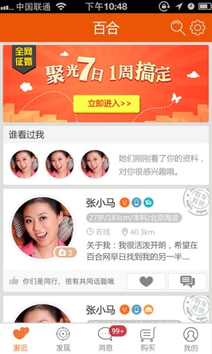 【免費社交App】同城相亲约会交友-百合网-APP點子