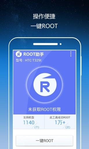 Root助手