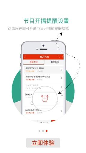 【免費社交App】悦屏世界杯-APP點子
