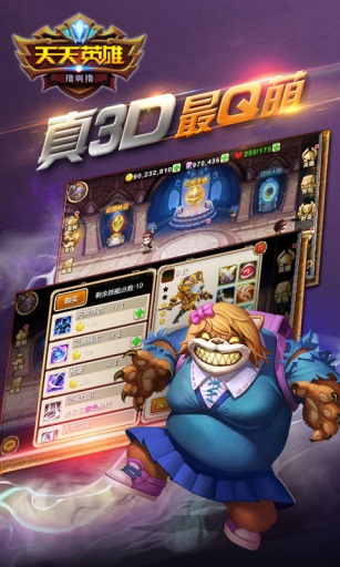 玩網游RPGApp|天天英雄(撸啊撸)免費|APP試玩