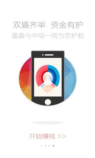【免費財經App】盈盈理财(赚钱版)-APP點子