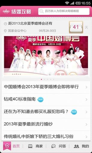 结婚攻略-中国婚博会