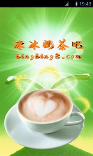 【免費生活App】冰冰奶茶吧-APP點子