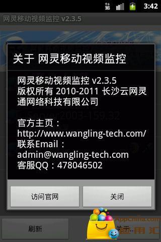 网灵移动视频监控 生活 App-愛順發玩APP