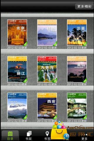 全国旅游杂志--景点·导游·美食·交通