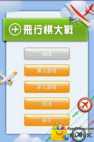 迷你卡通飞行棋app - 首頁