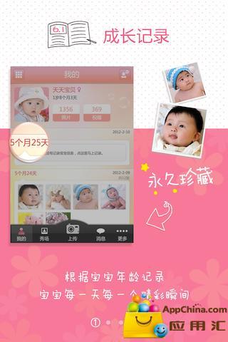我的宝宝 社交 App-愛順發玩APP