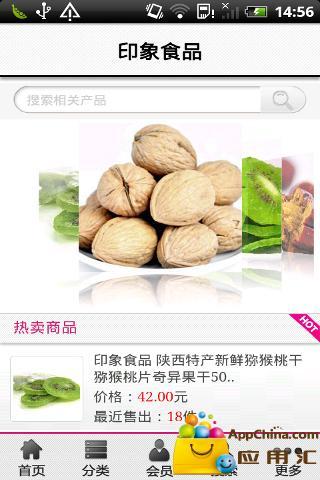 印象食品 購物 App-癮科技App
