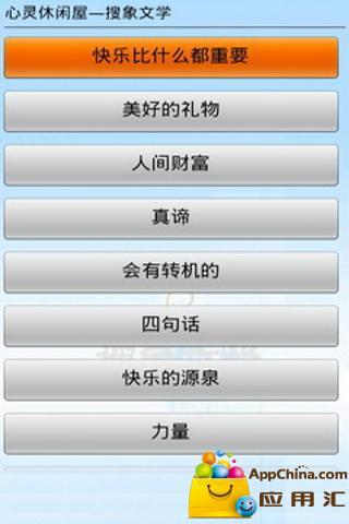 心灵休闲屋 書籍 App-愛順發玩APP
