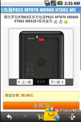 【免費生活App】摩托罗拉旗舰店-APP點子