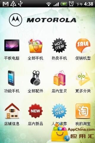 玩免費生活APP|下載摩托罗拉旗舰店 app不用錢|硬是要APP