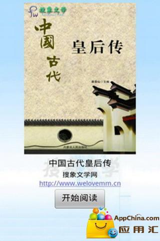 中国古代皇后传