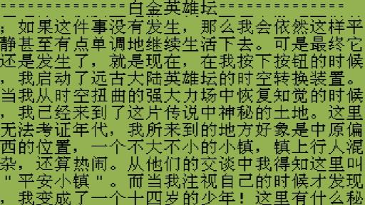 白金英雄坛说EX2014截图2