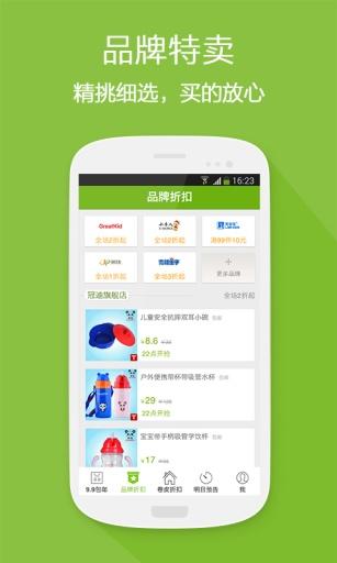 【免費購物App】卷皮折扣-淘宝精选1折抢购-APP點子