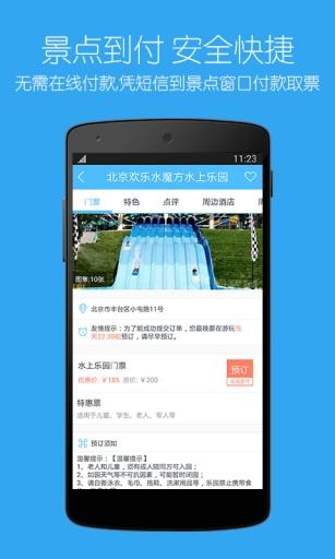 玩生活App|景点特价门票-旅行必备工具免費|APP試玩