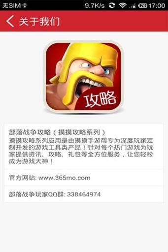 【免費生活App】部落战争攻略-APP點子